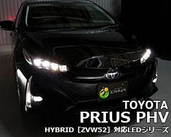 プリウスPHV[ZVW52]