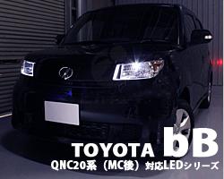 bB QNC20系(MC後)