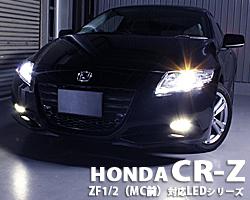 CR-Z ZF1/2