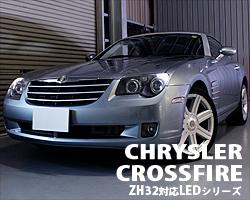 クライスラー クロスファイア ZH32