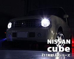 キューブZ11