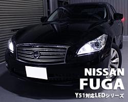 FUGA(フーガ)Y51