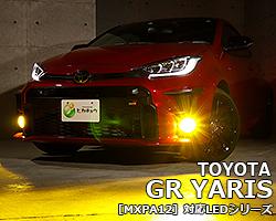 GRヤリス[MXPA12]