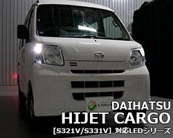 ハイゼットカーゴ321