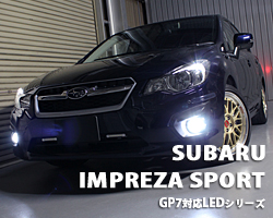 インプレッサスポーツGP7