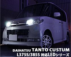 タントカスタムL375S/L385S