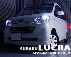 ルクラL455F/L465F