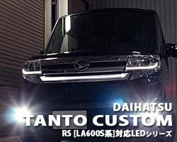 タントカスタムL600S