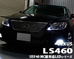 LS460