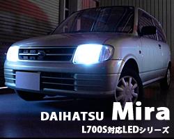 ミラL700S