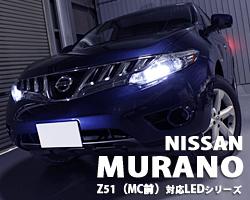 ムラーノ Z51(MC前)