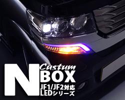 N-BOX CUSTOM JF1/2