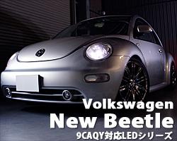 Volkswagenニュービートル 9CAQY