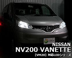 NV200 バネットVM20