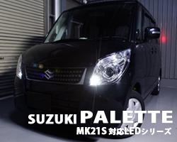 パレット MK21S