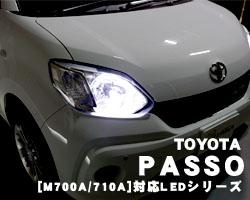 パッソ[M700A/710A]