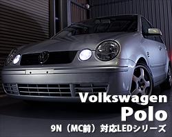Polo(ポロ)9N