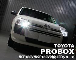 PROBOX(プロボックス)NCP160V/NSP160V