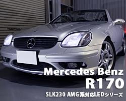 メルセデスベンツ R170 SLK230AMG