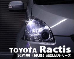 ラクティスSCP100系(MC後)