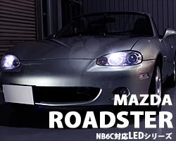 ロードスター NB6C(MC後)
