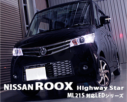 ROOX(ルークス)HighwayStar ML21S
