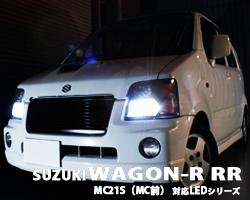 ワゴンR RR MC21S(MC前)