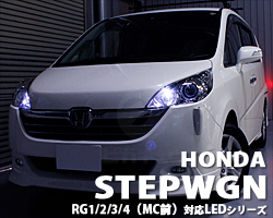 STEPWAGON RG1/2/3/4(MC前)