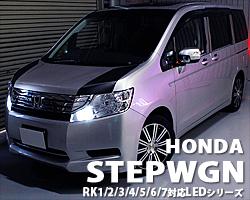 STEP WAGON(ステップワゴン)RK