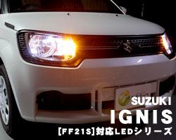 イグニス[FF21S]