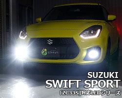 スイフトスポーツ ZC33S