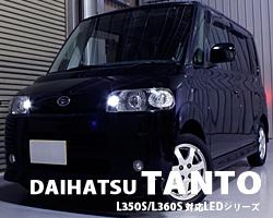 タントL350S/L360S