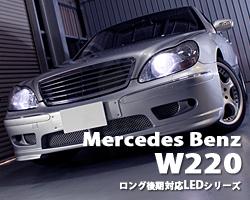 W220ロング後期