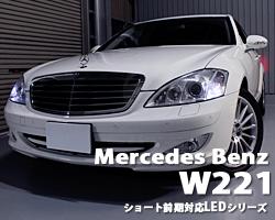 W221ショート前期