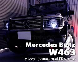 W463(〜'00)