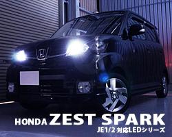 ZEST SPARK(ゼストスパーク)JE1/JE2