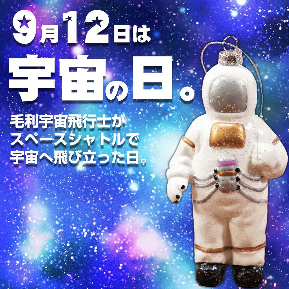 9月12日は宇宙の日