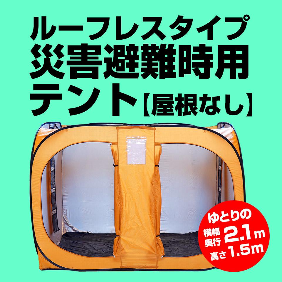 屋根なしでお値段お安くなっています。ルーフレスタイプ災害避難時用テント