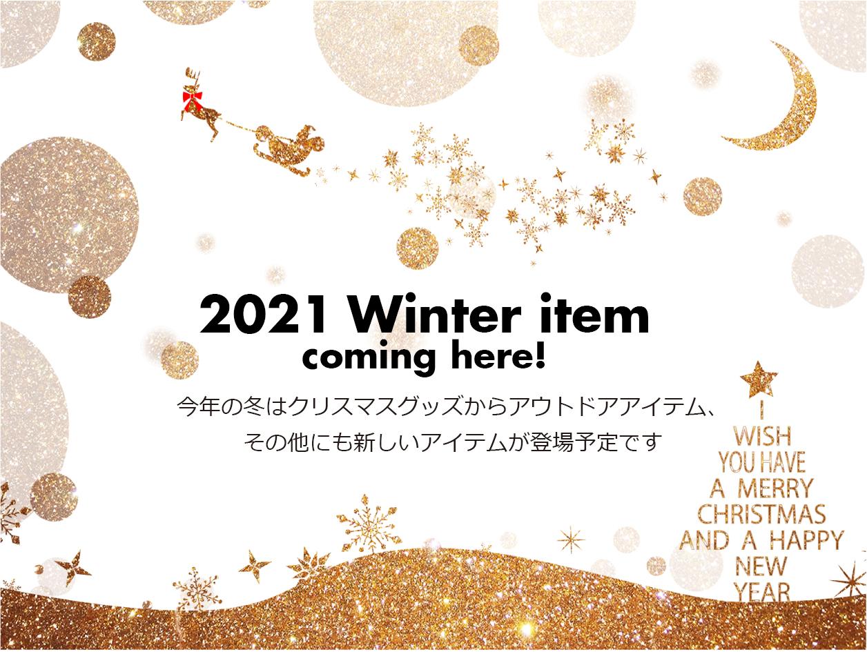 2021年冬のアイテム特集!クリスマスグッズからアウトドアグッズまで!