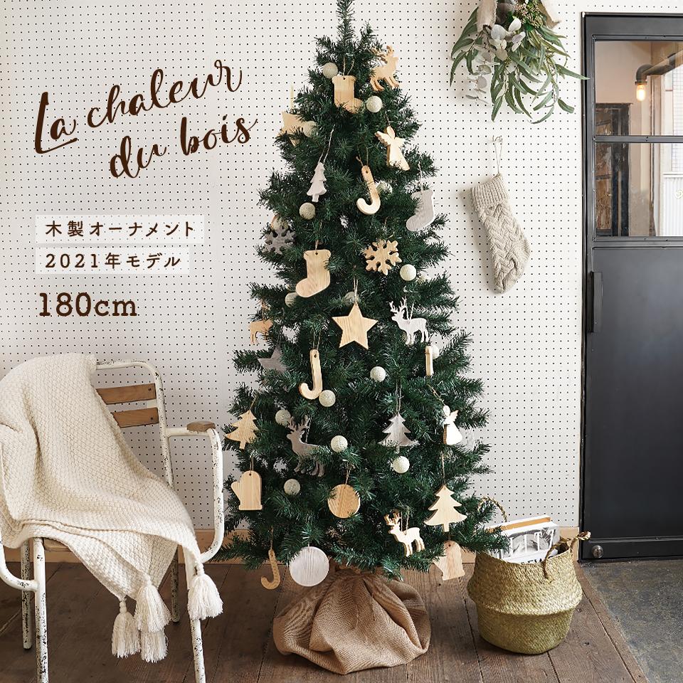 シンプルでぬくもりのあるクリスマスツリー シャルール・デュ・ボワ