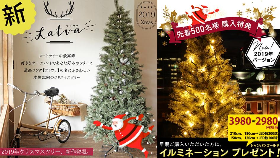 2019年 クリスマス 超高級ツリー