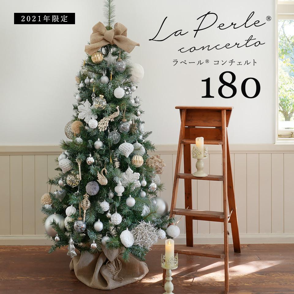 2021年新作クリスマスツリーラペールコンチェルト
